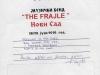 Музички бенд - The frajle