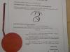 Сертификат о заштитном знаку