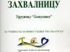 Награде и признања удружења жена Злакушанке